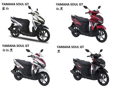 Lu Hid Gt 125 yamaha soul gt新車出售中 yamaha soul gt 125 天馬車業 webike 摩托車市