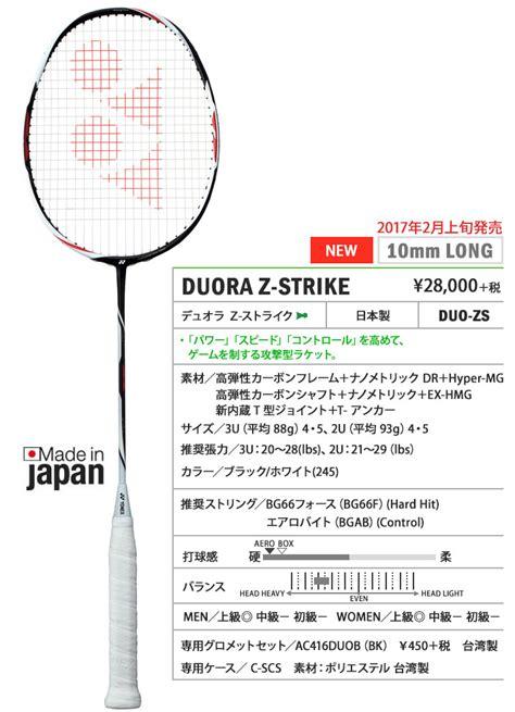 Raket Yonex Duora Z Strike yonex duo zs duora z strike badminton proshop shuttlehouse