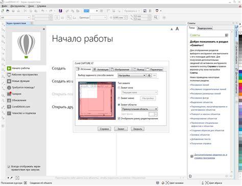 corel draw x6 nnm club coreldraw graphics suite x7 17 0 0 491 ru стр 4 nnm club