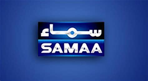 samaa tv live pakistan urdu   autos post