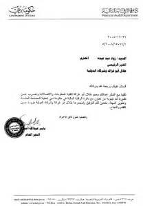 thank you letters talal abu ghazaleh tenders tag tenders