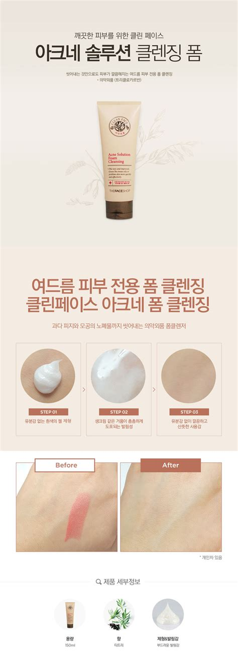 The Shop Clean Acne Solution Foaming Cleanser 150ml thefaceshop clean acne solution foam cleansing