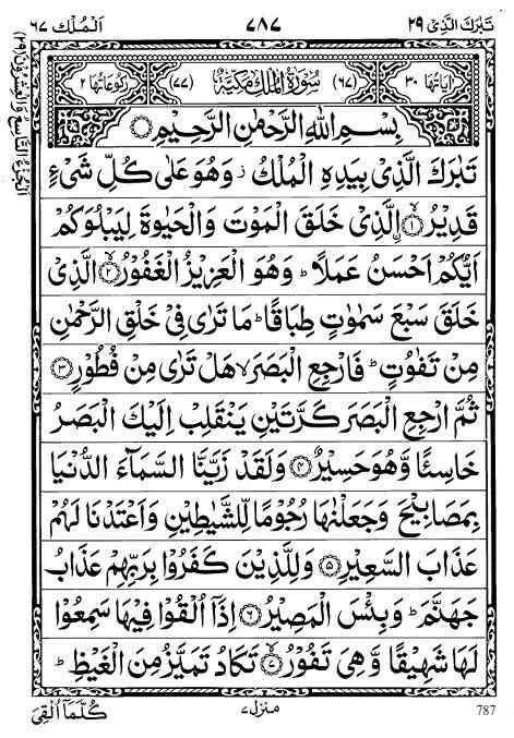 Surah Mulk Full PDF Download Complete Arabic Only