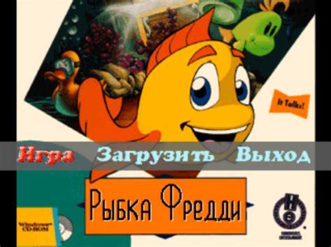 rybka freddi delo o chudovische рыбка фредди и дело о похищенных сокровищах 187 pscd ru