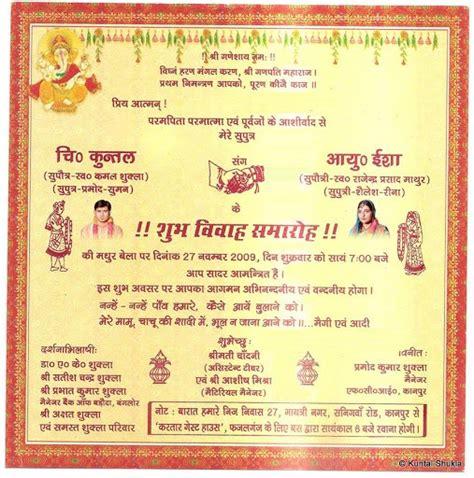 Wedding Card Invitation Shayari by Muslim Shadi Card Shayari Images Studio Design