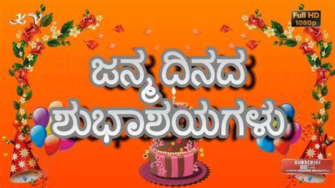 How To Wish Happy Birthday In Kannada Kannada Birthday Wishes Kannada Whatsapp Kannada