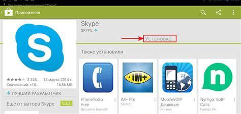 скачать skype на android руководство и возможности