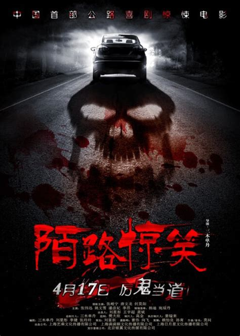 film china horor 2015 chinese horror movies china movies hong kong