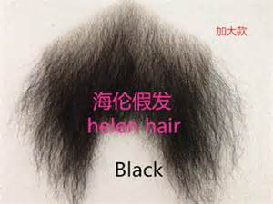china pubic hair new fashion real hair pubic hair false for man in china id