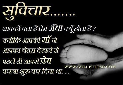 parents quotes  hindi  father  mother sacrifice goluputtar