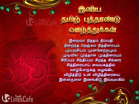 images of happy new year 2018 with kavithai in tamil tamil puthandu varuda pirappu kavithai tamil linescafe