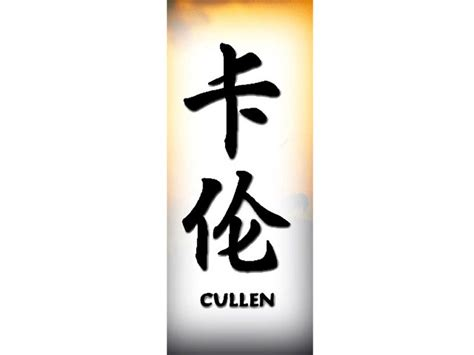 cullen in chinese cullen chinese name for tattoo