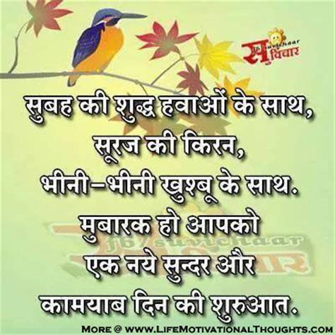 good morning quotes in hindi good morning suprabhat quotes in hindi with images