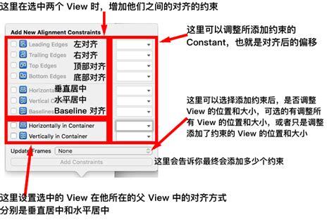 autolayout pin menu ios autolayout 介绍 图灵社区