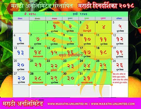 Calendar 2018 Kalnirnay Marathi Pdf Marathi Calendar 2018 Free Pdf Gharoghari