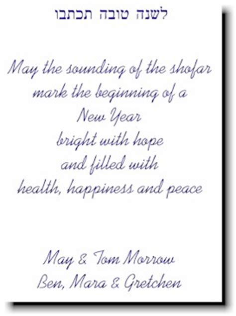 jewish new year card sentiments and typestyles for another