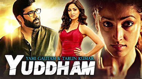 tippu 2017 hindi dubbed south latest full hd movie yuddham 2017 new released full hindi dubbed movie yami