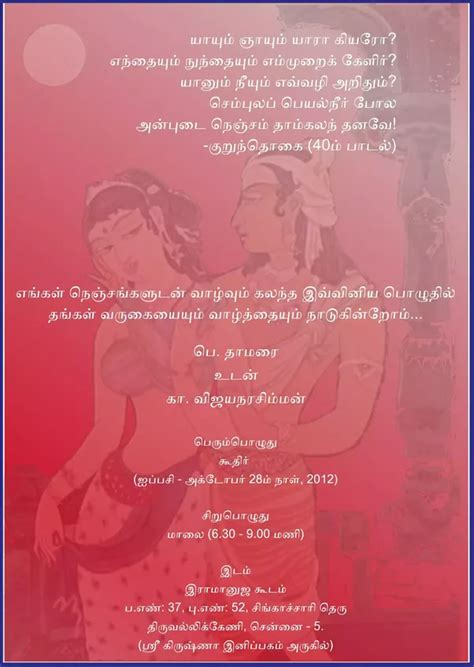 wedding invitation quotes  tamil