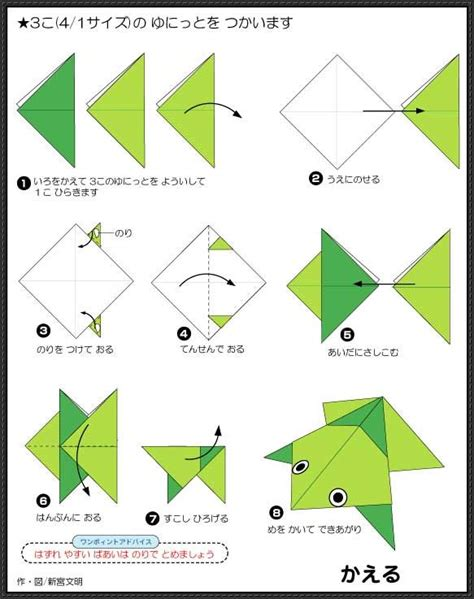 Origami Frog That Jumps - ikuzo origami