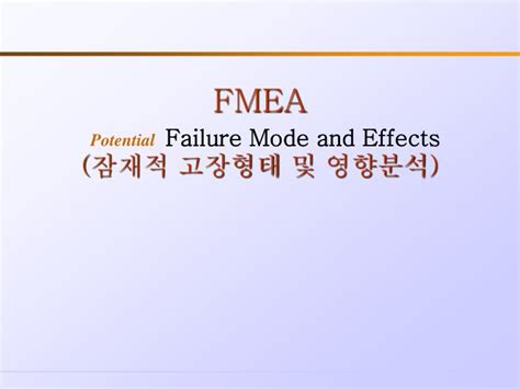 fmea potential failure mode and effects analysis ppt ppt fmea potential failure mode and effects 잠재적 고장형태 및