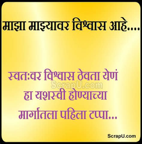 motivational quotes in marathi. quotesgram
