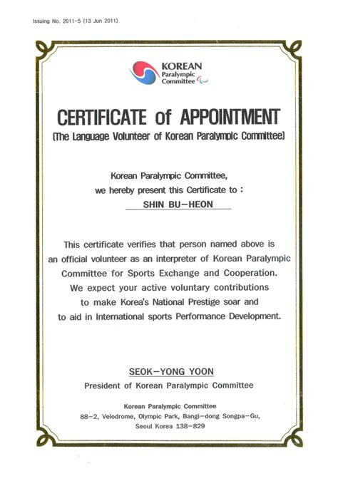 Letter Certificate Of Appointment Certificate Of Appointment