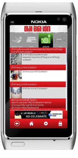 mobile application nokia nation mobile news mobile applications
