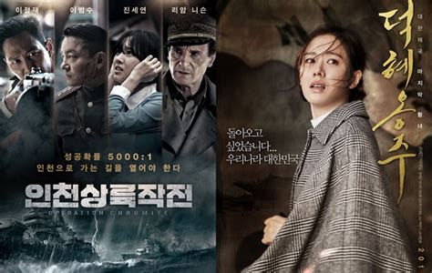 film box office 2016 yang akan dirilis kalahkan operation chromite the last princess puncaki