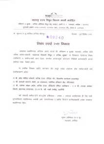 resignation letter format in marathi letter search
