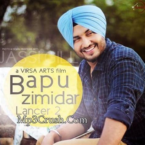 bapu zimidar mp3 download dj remix bapu zimidar jassi gill dhol mix by dj honey singh