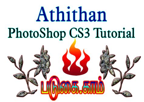 photoshop online tutorial in tamil photoshop tutorial in tamil