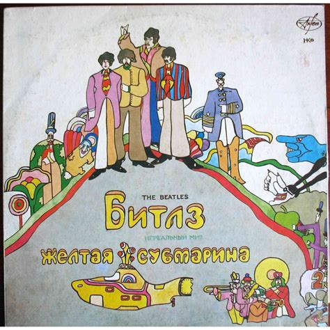 Beatles Yellow Submarine Lava L by Yellow Submarine By Beatles Lp With Atahualpa73