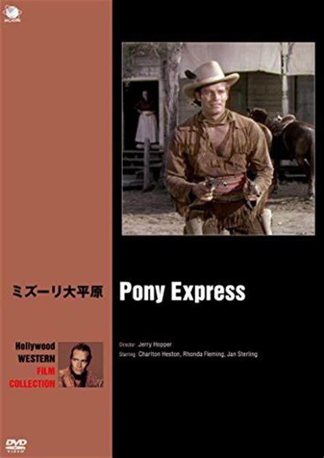 pony express 1953 imdb 映画 ミズーリ大平原 allcinema