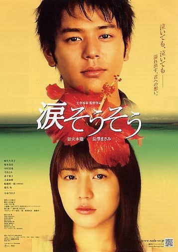 film negeri dongeng wikipedia nada sōsō film wikipedia bahasa indonesia