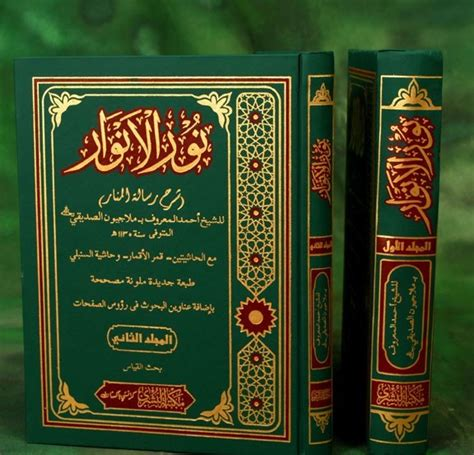 mecca nyc mecca series volume 4 books noor ul anwar 2 vol set 1147 new critical edition in