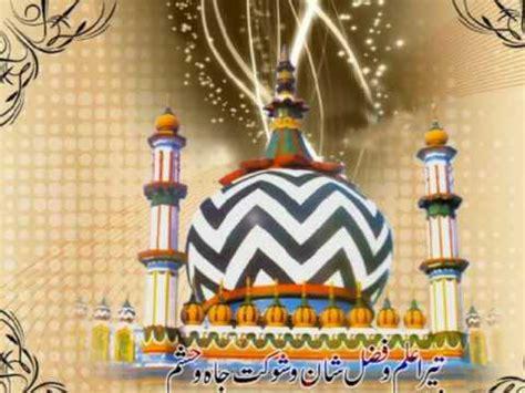 ishq e mustafa صلى الله عليه وسلم: urs e aala hazrat mubarak
