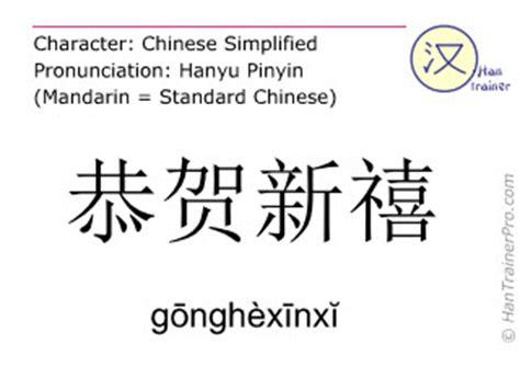 new year wishes han yu pin yin translation of 諱ュ雍コ譁ー遖ァ gonghexinxi g蜊ngh 232 x茘nx莚