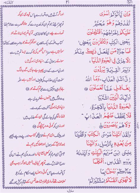 major themes quran fazlur rahman pdf quran in urdu and arabic audio and text audio recitation