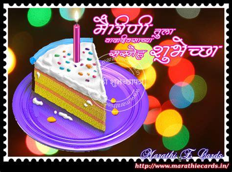 Marathi Birthday Card Pics For Gt Happy Birthday Greeting Cards Marathi