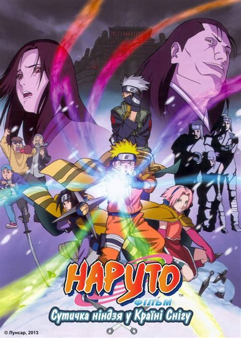 image naruto movie 1 ninja clash in the land of snow наруто фільм 1 сутичка ніндзя у країні снігу naruto the
