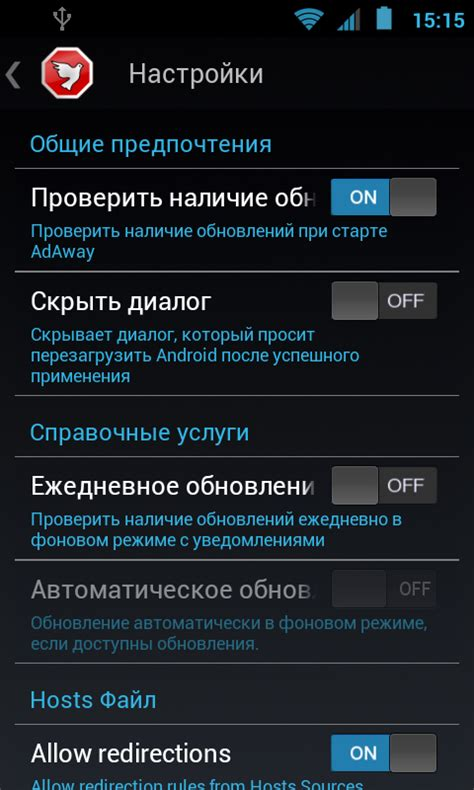 adaway android скачать adaway для android программа для блокировки рекламы приложениях для андроид