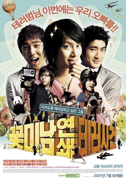 film drama korea get up 55 best korean movie posters images on pinterest