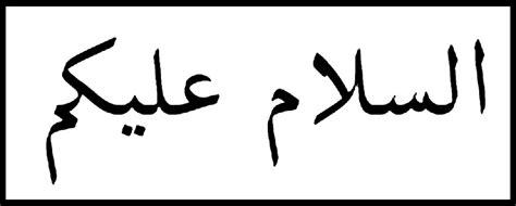 arti makna assalamualaikum warahmatullahi wabarakatuh