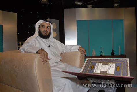 download mp3 ar rahman mishary rashid mishary rashid alafasy مشاري بن راشد العفاسي