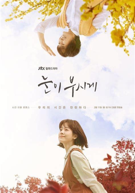 light   eyes   korean drama
