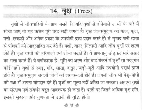 biography tree hindi a short essay on tree in hindi brainly in