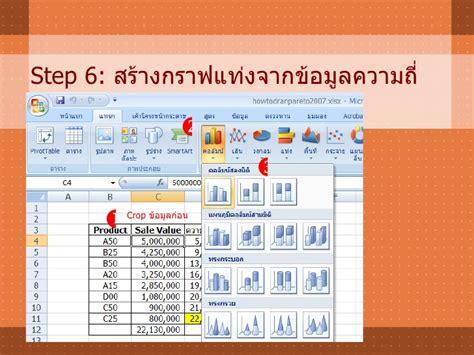 diagramme pareto excel 2007 diagram pareto excel 2007 image collections how to guide