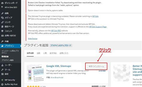google xml sitemaps download games