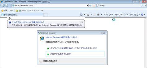 wordpress layout internet explorer 初期化したwindows7のie8をie11へ更新する方法 geekmama