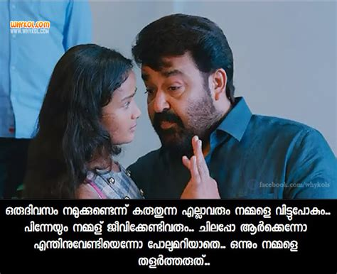 film quotes in malayalam whatsapp images in kannada emotional check out whatsapp